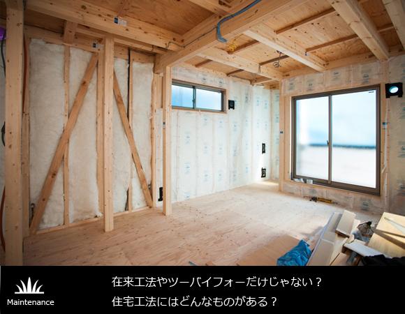 在来工法やツーバイフォーだけじゃない? 住宅工法にはどんなものがある?