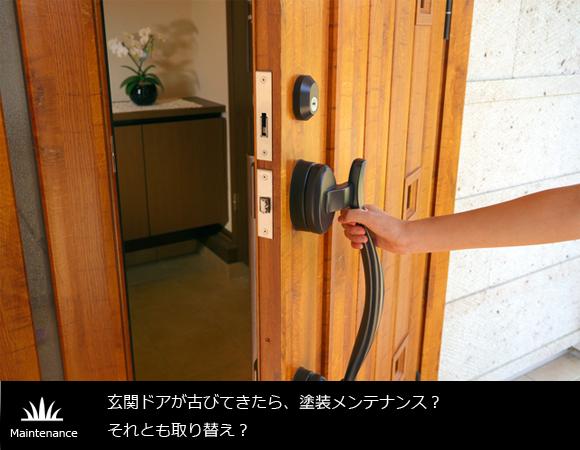玄関ドアが古びてきたら、塗装メンテナンスそれとも取替え?