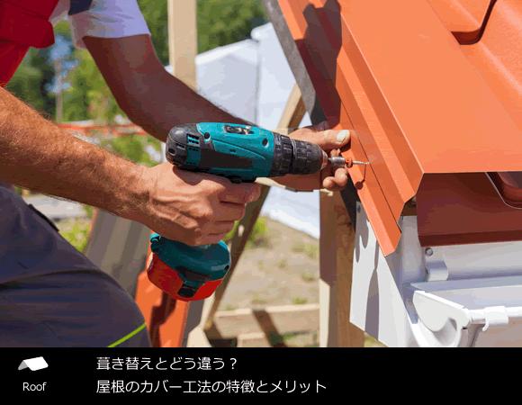 葺き替えとどう違う? 屋根のカバー工法の特徴とメリット