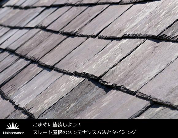 こまめに塗装しよう! スレート屋根のメンテナンス方法とタイミング