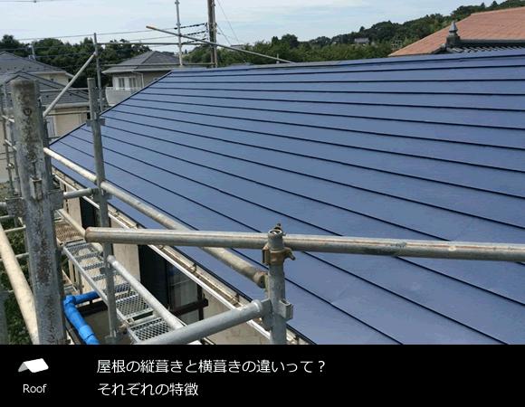 屋根の縦葺きと横葺きの違いって? それぞれの特徴