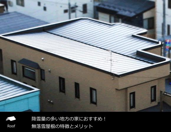 降雪量の多い地方の家におすすめ! 無落雪屋根の特徴とメリット