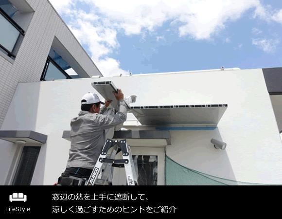 窓辺の遮熱対策を内側・外側ともにわかりやすく解説