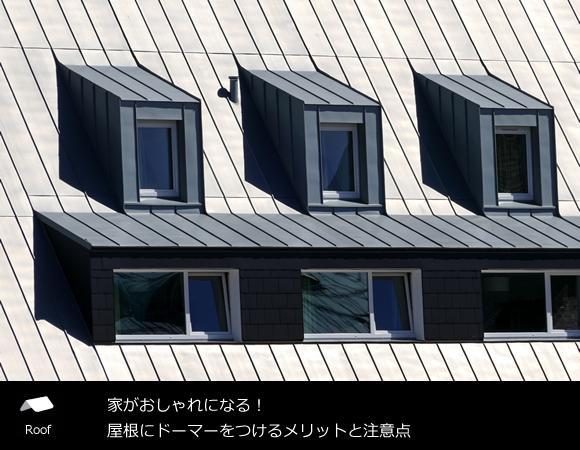 家がおしゃれになる! 屋根にドーマーをつけるメリットと注意点