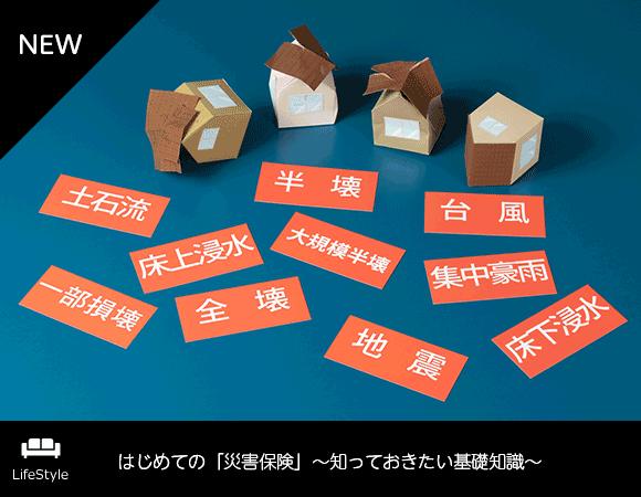 はじめての「災害保険」〜知っておきたい基礎知識〜