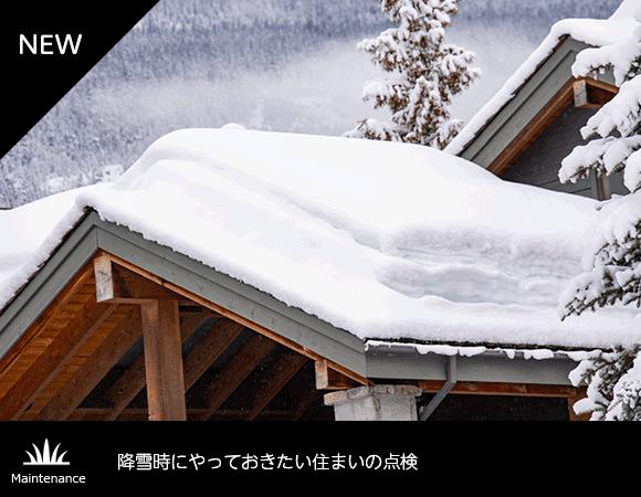 降雪時にやっておきたい住まいの点検