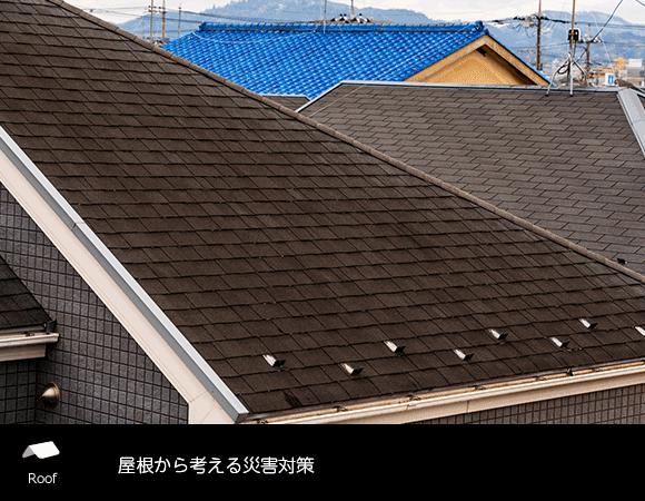 屋根から考える災害対策